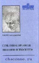 Семь типов личности. Типология психосинтеза