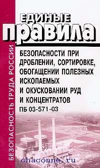 ПБ 03-571-03 Единые правила безопасности при дрблении, сортировке, обогащении полезных ископаемых и окусковании руд и концентратов