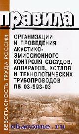 ПБ 03-593-03 Правила орг.и провед.акустико-эмиссионного контроля сосудов