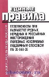 ПБ 03-553-03 Един.прав.безоп.при разраб.рудных