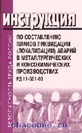 РД 11-561-03 Инструкция по составлению планов ликвид.аварий