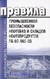 ПБ 09-560-03 Прав.пром.безоп.нефтебаз и складов