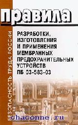ПБ 03-583-03 Прав.разраб.,изготов.и применен.мембр