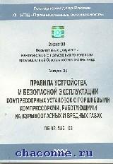 ПБ 03-582-03 Прав.устр.и безоп.экспл.порш.компресс