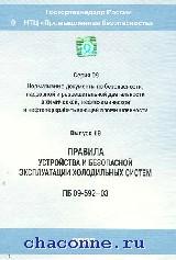 ПБ 09-592-03 Прав.устройст.и безоп.экспл.холодильн