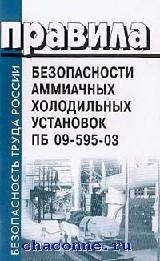 ПБ 09-595-03 Прав.безоп.аммиачных холод.установок