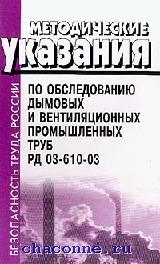 РД 03-610-03 Методические указания по обслед.дымовых труб