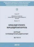РД 07-603-03 Инструкция по производству маркшейдерских работ