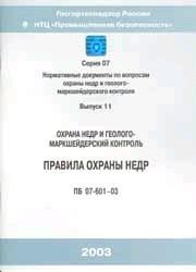 ПБ 07-601-03 Правила охраны недр и геолого-маркшейдерский контроль