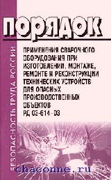 РД 03-614-03 Порядок применения сварочного оборудован
