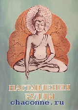 Наставления Будды
