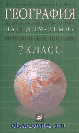 География 7 кл. Наш дом - Земля. Планирование уроков