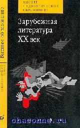 Зарубежная литература ХХ века. Учебник для ВУЗов