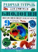 Введение в общую биологию 9 кл. Рабочая тетрадь для учителя