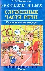 Русский язык. Служебные части речи.Темат.тетрадь
