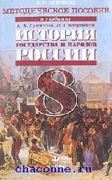 История России 8 кл. Методическое пособие к уч.Данилова