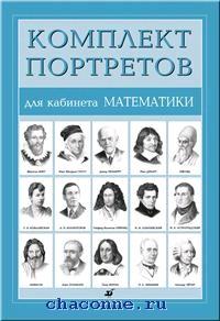 Портреты для кабинета математики. 15 портретов