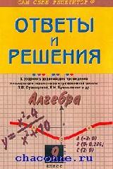 Алгебра 9 кл. Ответы и решения к сборнику заданий Кузнецова