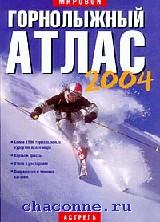 Горнолыжный атлас 2004