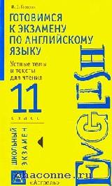 Английский язык 11 кл. Готовимся к экз. по английскому языку