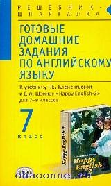 Готовые домашние задания 7 кл. Английский язык к учебнику Клементьевой