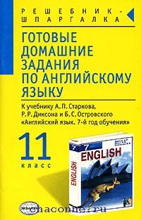 Готовые домашние задания 11 кл. Английский язык к учебнику Старкова