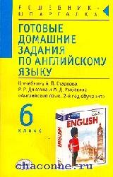 Готовые домашние задания 6 кл. Английский язык к учебнику Старкова