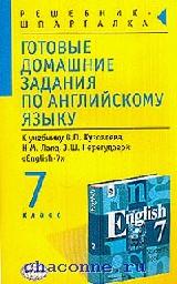 Готовые домашние задания 7 кл. Английский язык к учебнику Кузовлева