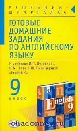 Готовые домашние задания 9 кл. Английский язык к учебнику Кузовлева