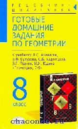 Готовые домашние задания 8 кл. Геометрия к учебнику Атанасяна