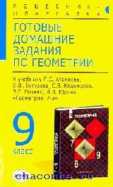 Готовые домашние задания 9 кл. Геометрия к учебнику Атанасяна
