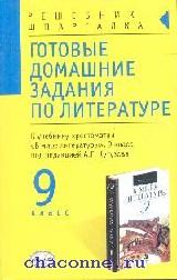 Готовые домашние задания 9 кл. Литература к учебнику Кутузова