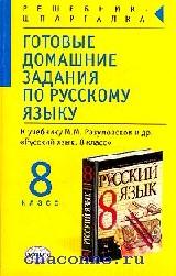 Готовые домашние задания 8 кл. Русский язык к учебнику Разумовской