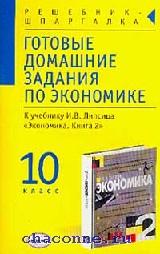 Готовые домашние задания 10 кл. Экономика