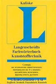 Словарь по технологии синтетических материалов