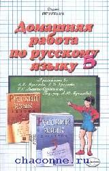 Домашняя работа по русскому языку 5 кл к учебнику Купалова
