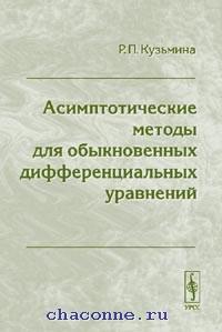 Асимптотические методы для обыкновенных диффенциальных уравнений