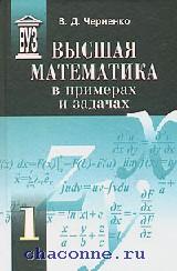 Высшая математика в примерах и задачах в 3х томах