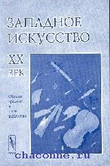 Западное искусство XXв.Образы времени и язык