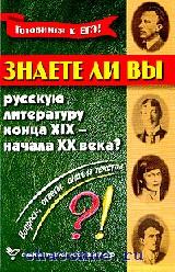 Знаете ли вы русскую литературу конца XIX - начало XX веков
