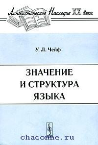 Значение и структура языка