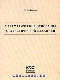 Математические основания статистический механики
