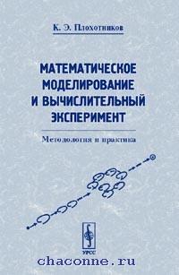 Математическое моделирование и вычислительный эксперимент