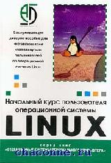 Linux Начальный курс пользователя