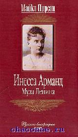 Инесса Арманд
