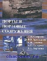 Порты и портовые сооружения