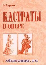 Кастраты в опере