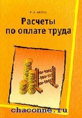 Расчеты по оплате труда