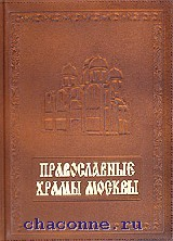 Православные храмы Москвы