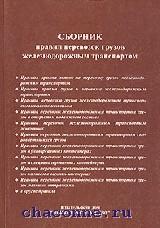 Сборник правил перевозок грузов железнодорожным транспортом